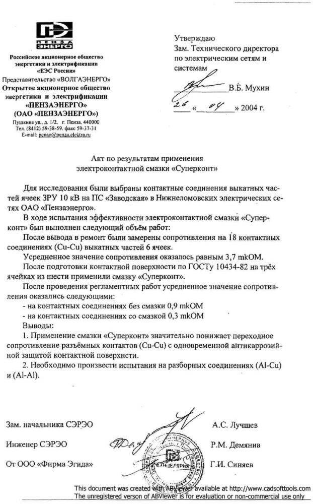 """ОАО """"ПензаЭнерго"""""""