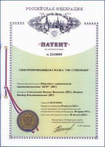 патент суперконт